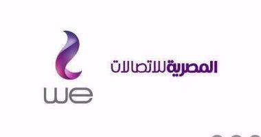 بعد إلغاء المصرية للاتصالات للسرعات القديمة.. تعرف على باقات الإنترنت الجديدة WE