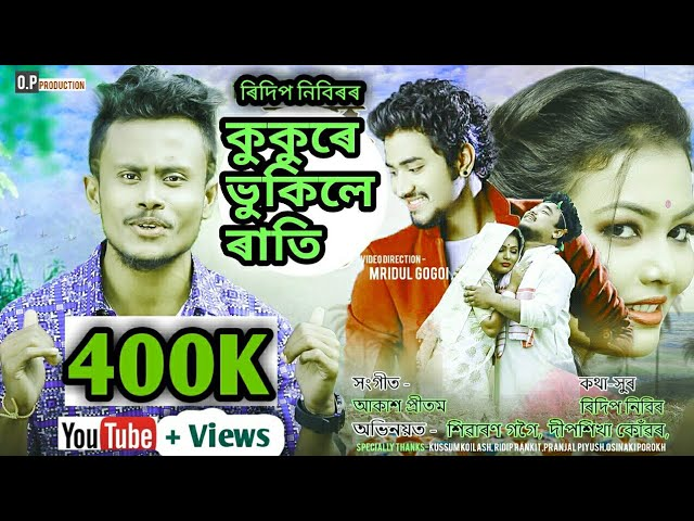 Kukure Bhukile Rati Lyrics- Ridip Nibir