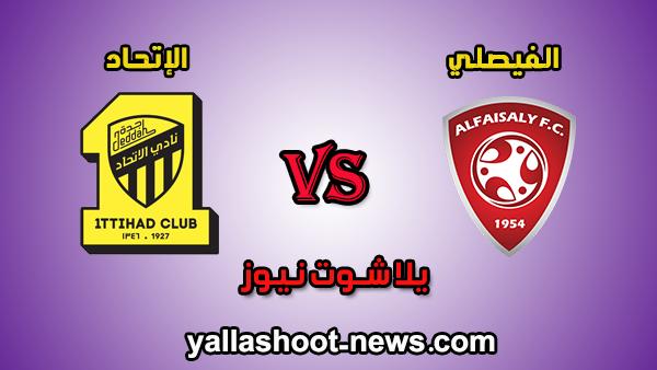 مشاهدة مباراة الاتحاد والفيصلي بث مباشر يلا شوت اليوم 19-8-2020 في الدوري السعودي