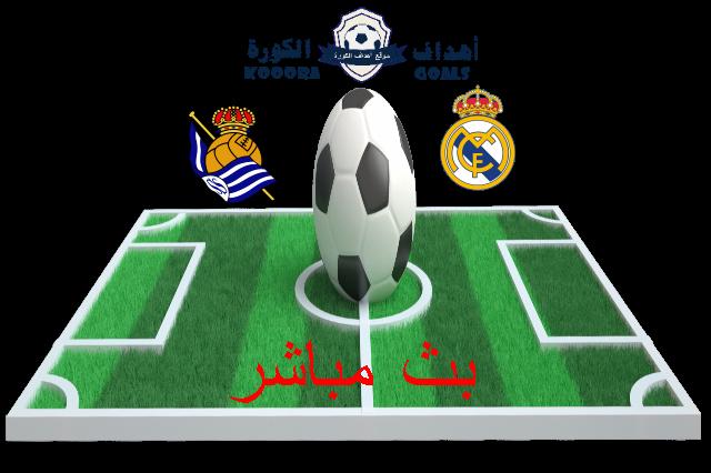 مباراة ريال مدريد وريال سوسيداد,ريال مدريد,ريال سوسيداد,مباراة ريال مدريد اليوم,بث مباشر,موعد مباراة ريال مدريد اليوم,الدوري الاسباني,ريال مدريد وريال سوسيداد,بث مباشر مباريات اليوم,توقيت مباراة ريال مدريد اليوم,ريال مدريد ضد ريال سوسيداد