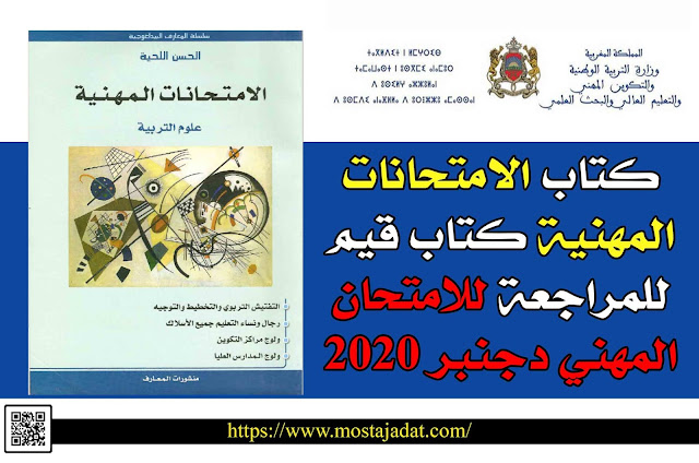 حصري : كتاب الامتحانات المهنية كتاب قيم للمراجعة للامتحان المهني دجنبر 2020