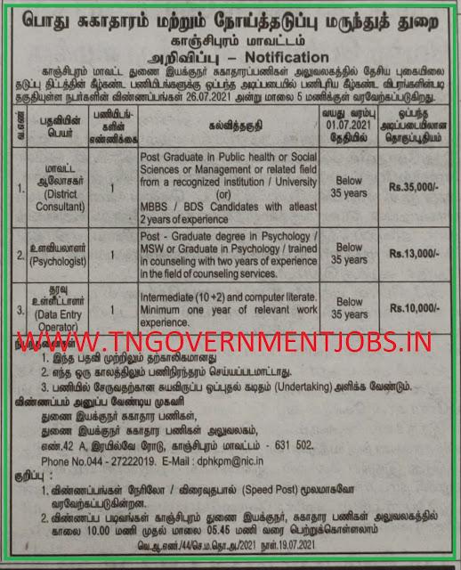tn-kanchipuram-public-health-department-recruitment-notification