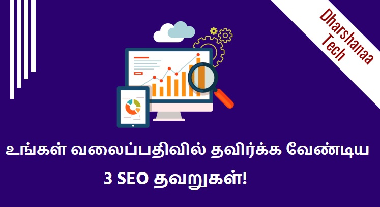 Avoid 3 SEO Fault with your Blog! Tamil Edition 2020