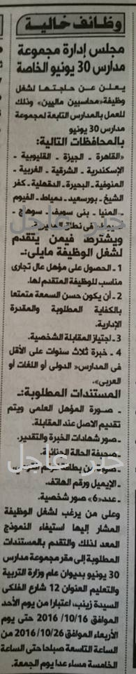 """بجريدة الاهرام وظائف """" مدرسة 30 يونيو """" بجميع المحافظات الاوراق المطلوبة والتقديم ليوم 26 \ 10 \ 2016"""