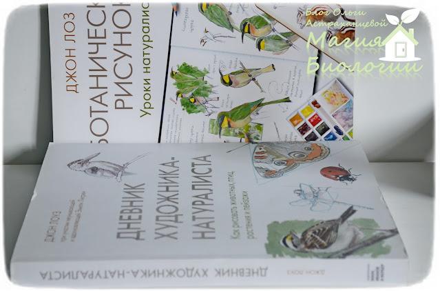 биологический рисунок-магия-биологии-книги-Лоуз