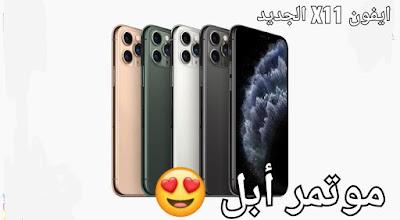 ملخص لحدث آبل 2019 يتم إطلاق أجهزة iPhone الجديدة و Apple Watch و iPad