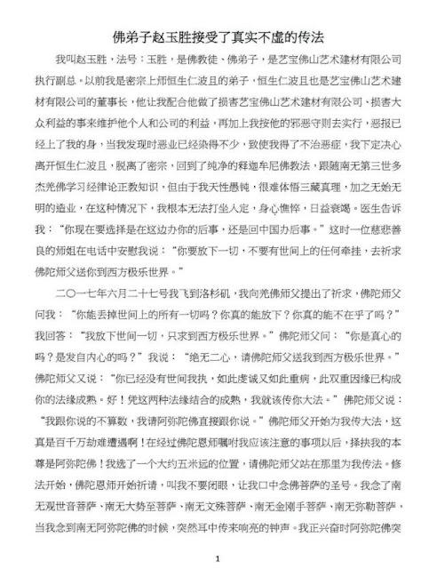 佛弟子趙玉勝接受了真實不虛的傳法