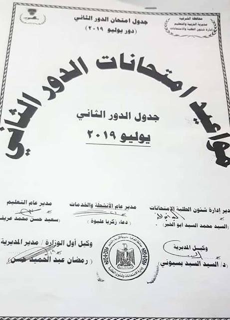 بالصور جدول امتحانات الدور الثانى محافظة الشرقية 2019 أخر العام - كامل