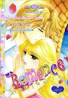 ขายการ์ตูนออนไลน์ Romance เล่ม 187