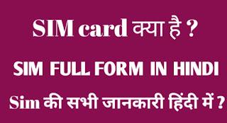 sim-kya-hai-sim-full-form-in-hindi
