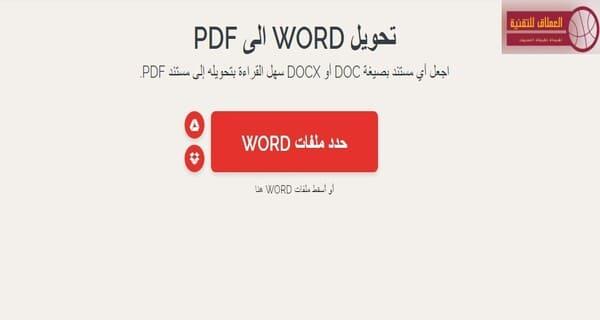 تحويل pdf الى word يدعم العربية 5