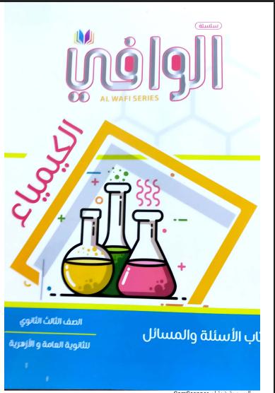 تحميل كتاب الوافي فى الكيمياء للصف الثالث الثانوى نظام حديث 2022 pdf (كتاب الاسئلة والمسائل)