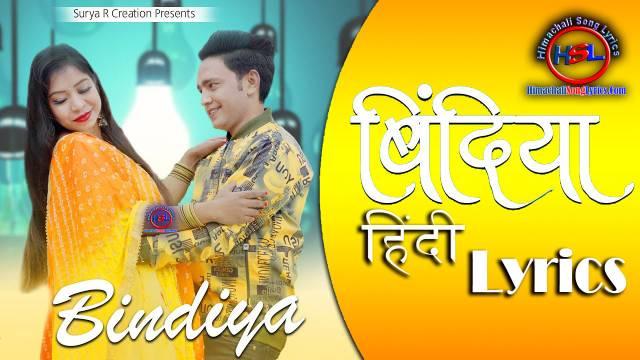 Bindiya Song Lyrics - Suryapal Shriwan : बिंदिया