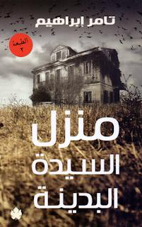 كتاب منزل السيدة البدينة pdf تامر إبراهيم