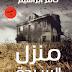 رواية منزل السيدة البدينة pdf تامر إبراهيم