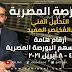 بالمختصر المفيد - نظرة فنية على بعض أسهم البورصة المصرية 04042021