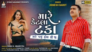 MARE KETLA TAKA (મારે કેટલા ટકા) Lyrics - Jignesh Barot