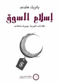 تحميل كتاب إسلام السوق pdf - باتريك هايني