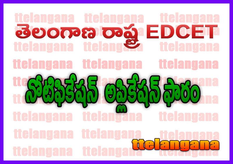తెలంగాణ రాష్ట్ర EDCET పరీక్ష నోటిఫికేషన్