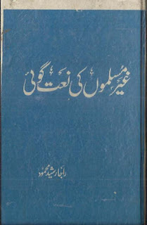 Ghair Muslimo Ki Naat Goee By Raja Rasheed Mahmood   غیر مسلموں کی نعت گوئی مرتب راجا رشید محمود