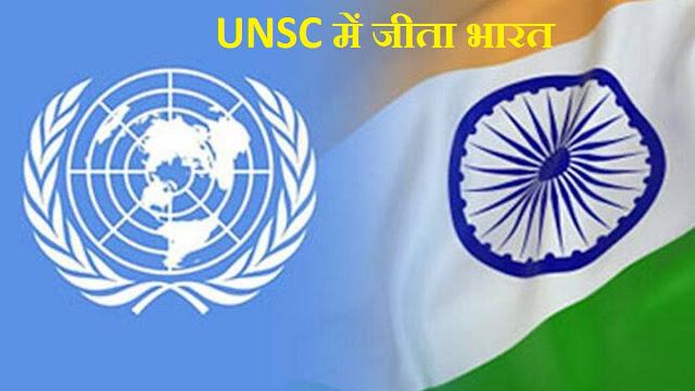 UNSC में जीता भारत - अमेरिका ने किया स्वागत