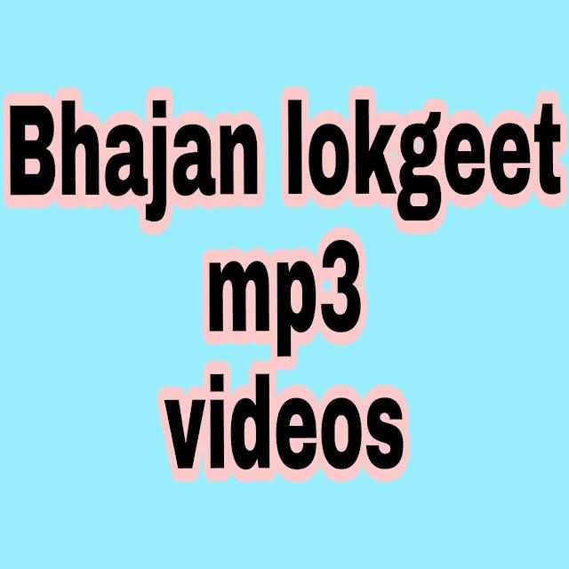 {BEST} Bhajan Lokgeet  Mp3 .Videos ( ✧≖ ͜ʖ≖)
