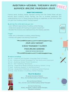 網上講座推介 : 聽覺言語治療社區教育講座 / Auditory Verbal Therapy (AVT) Community Education Webinar
