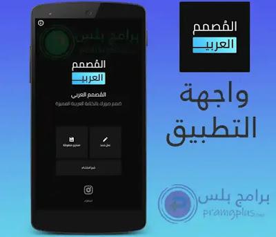 واجهة برنامج المصمم العربي