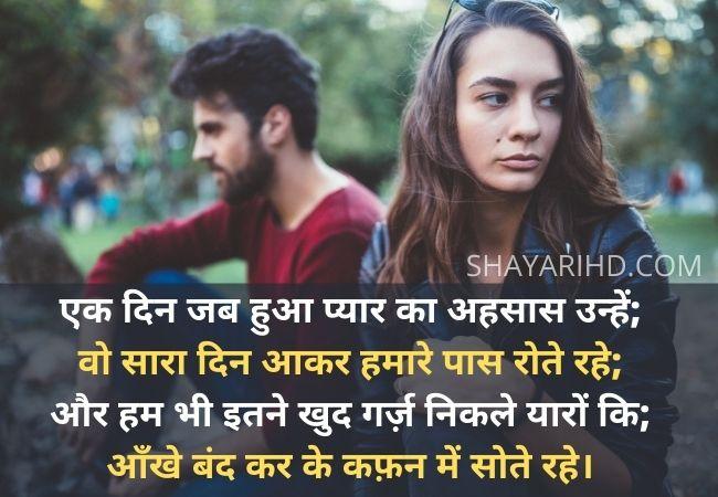Bewafa Shayari in Hindi for girlfriend | Bewafa Shayari Hindi