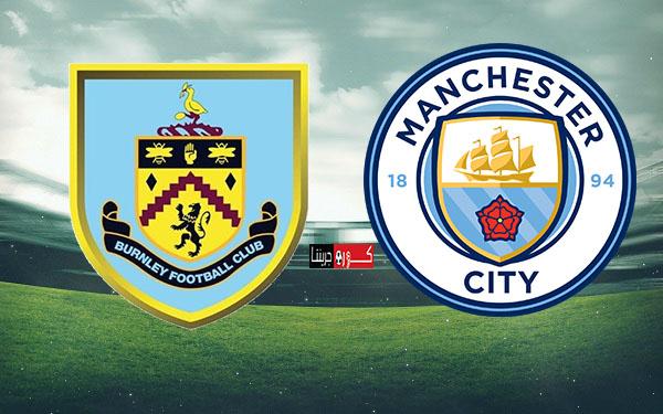 مشاهدة مباراة مانشستر سيتي وبيرنلي بث مباشر اليوم 22-6-2020