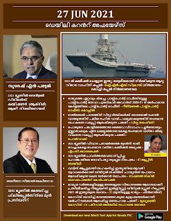 Daily Malayalam Current Affairs 27 Jun 2021