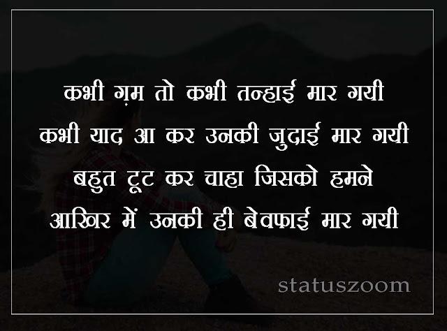 bewafa shayari hindi photo
