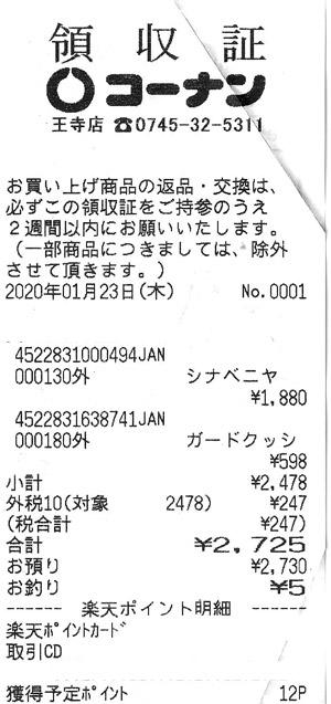 コーナン 王寺店 2020/1/23 のレシート