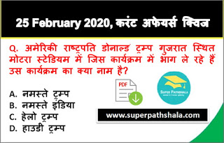 Daily Current Affairs Quiz in Hindi 25 February 2020