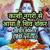 काशी नगरी से आया है शिव शंकर  kashi nagri se aaya hai shiv shankar lyrics of shiv bhajan in hindi