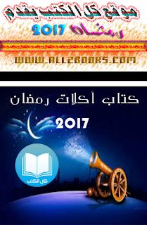 أكلات رمضان 2017 | كتاب