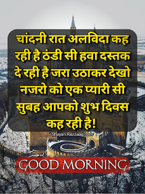 Good Morning Shayari in Hindi - chaandani raat alavida
