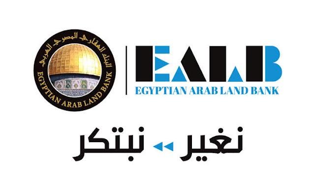 وظائف البنك العقارى المصرى العربى EAL لحديثي التخرج