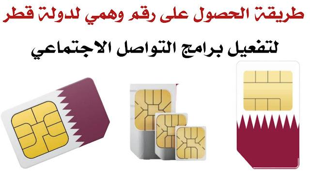 طريقة تفعيل رقم وهمي لدولة قطر لجميع تطبيقات التواصل الاجتماعي