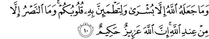 Surat Al Anfal Ayat 10