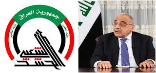 رئيس مجلس الوزراء عبد المهدي يوجه باستيعاب حشد الدفاع في صفوف القوات الامنية