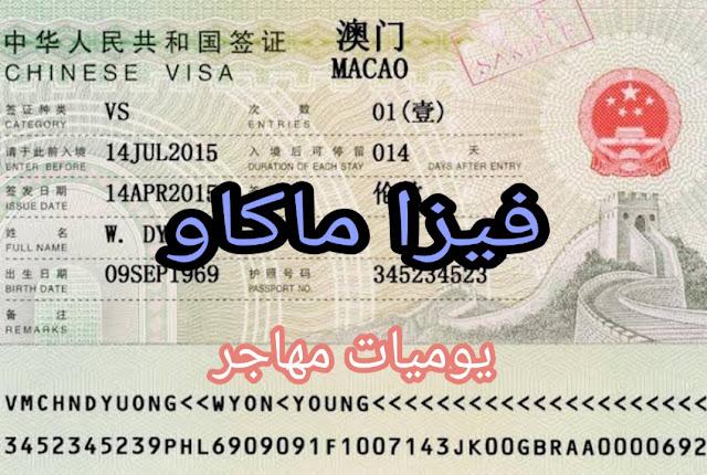 تأشيرة مكاو السياحية