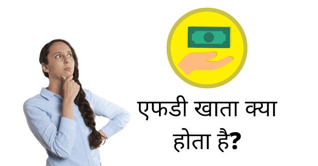 बैंक एफडी खाता क्या होता है?