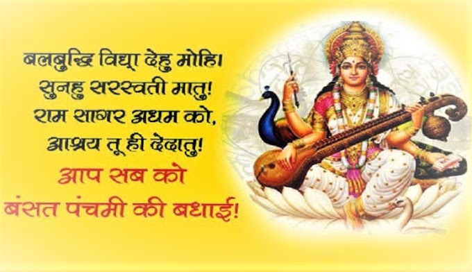 Basant Panchmi || Things to do on this day for success || saraswati puja 2020 ||