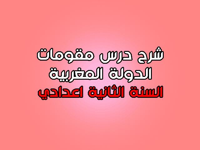 درس مقومات الدولة المغربية الثانية اعدادي