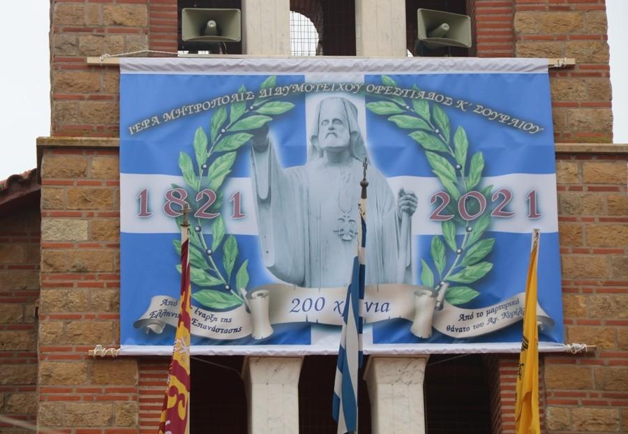 Οι Μητροπολίτες Θράκης τίμησαν τα 200 χρόνια από την Επανάσταση