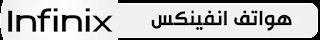 Prix infinix Algérie