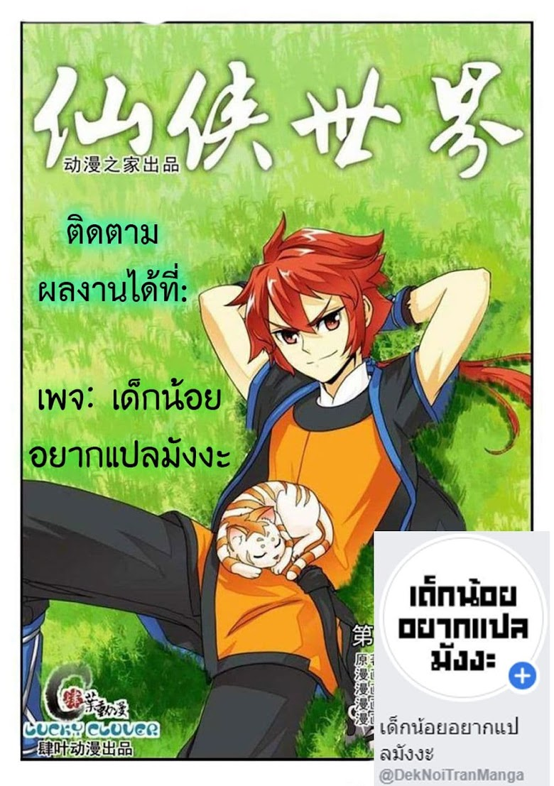 The Mythical Realm - หน้า 17