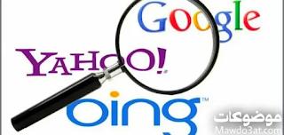 ما فوائد محركات البحث