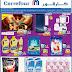عروض كارفور البحرين Carrefour Bahrin Offers 2018 حتى 29 يوليو